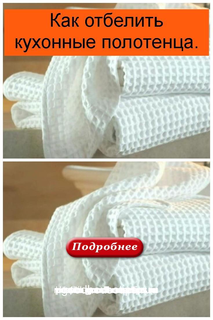 Как отбелить кухонные полотенца 4