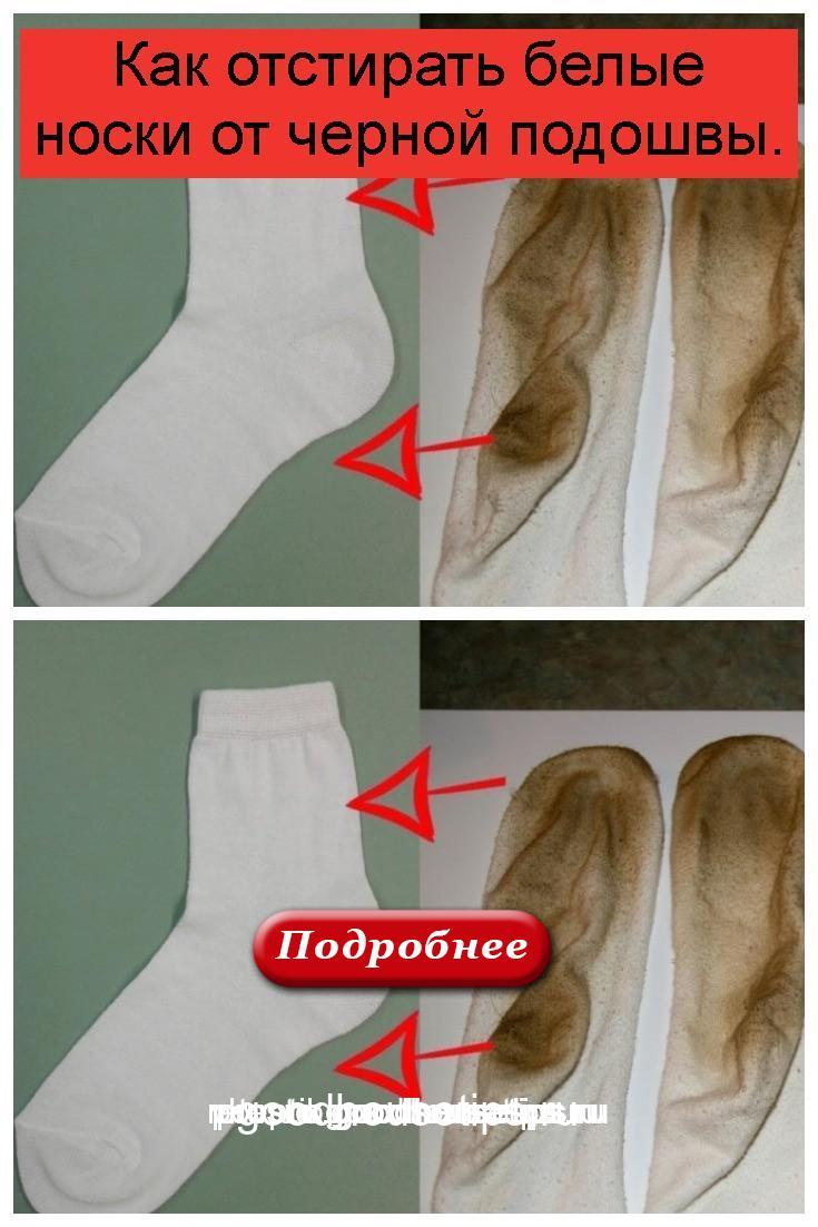 Как отстирать белые носки от черной подошвы 4