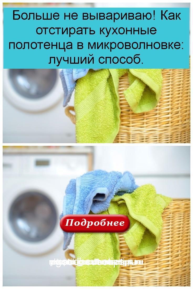 Больше не вывариваю! Как отстирать кухонные полотенца в микроволновке: лучший способ 4