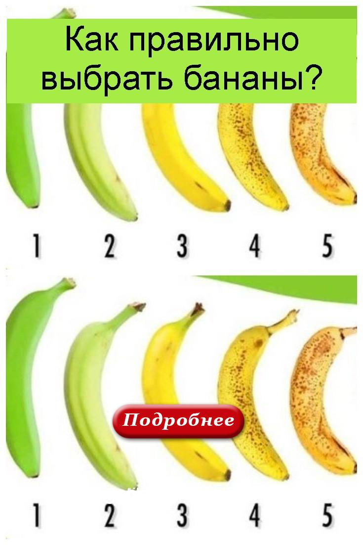 Как правильно выбрать бананы 4