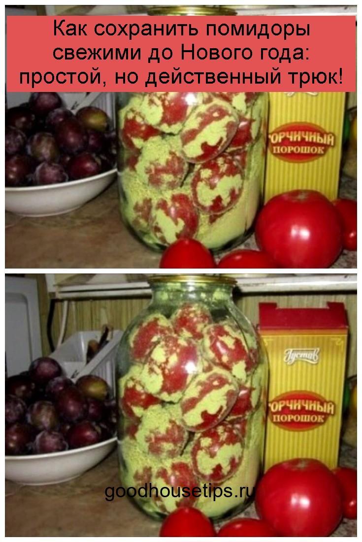 Как сохранить помидоры свежими до Нового года: простой, но действенный трюк 4