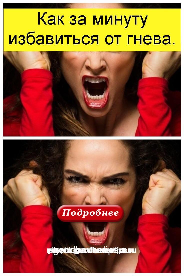 Как за минуту избавиться от гнева 4