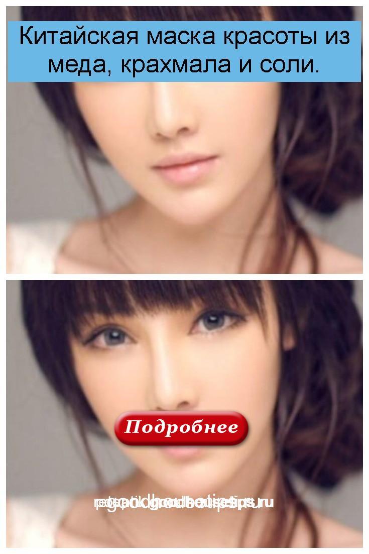 Китайская маска красоты из меда, крахмала и соли 4