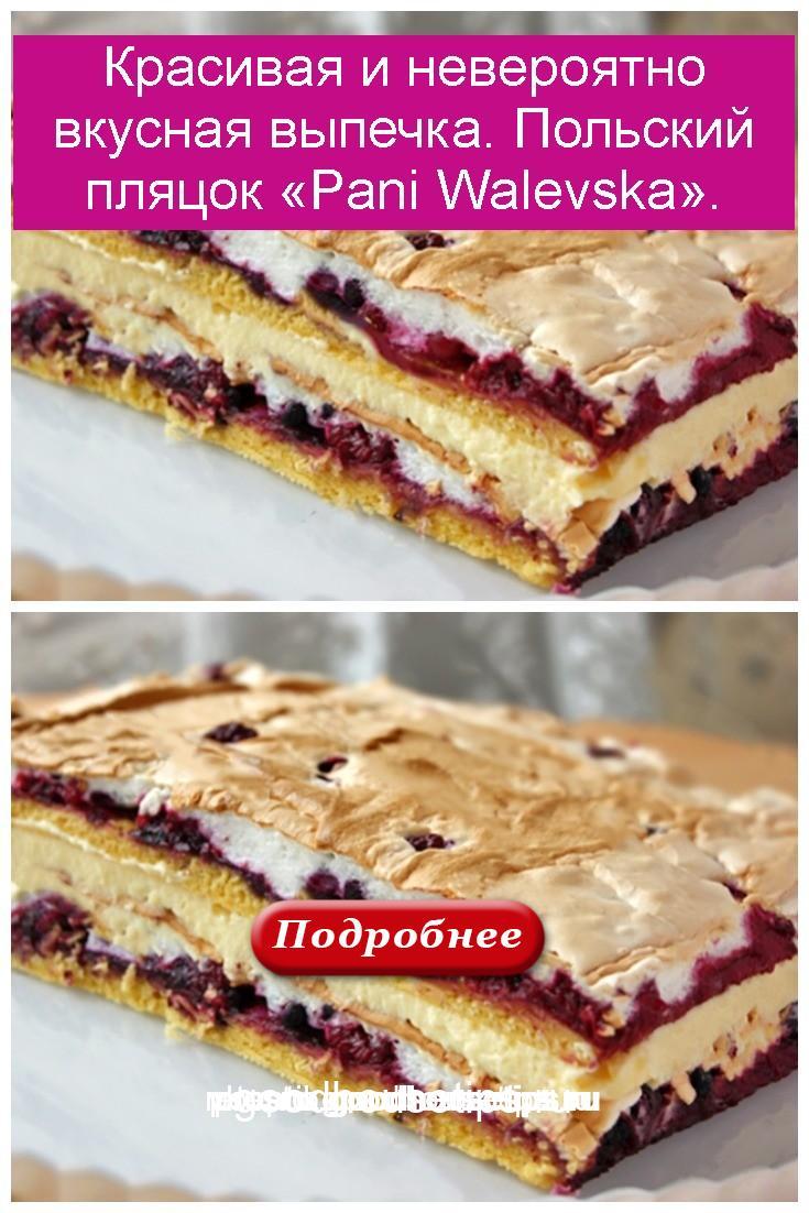Красивая и невероятно вкусная выпечка. Польский пляцок «Pani Walevska» 4