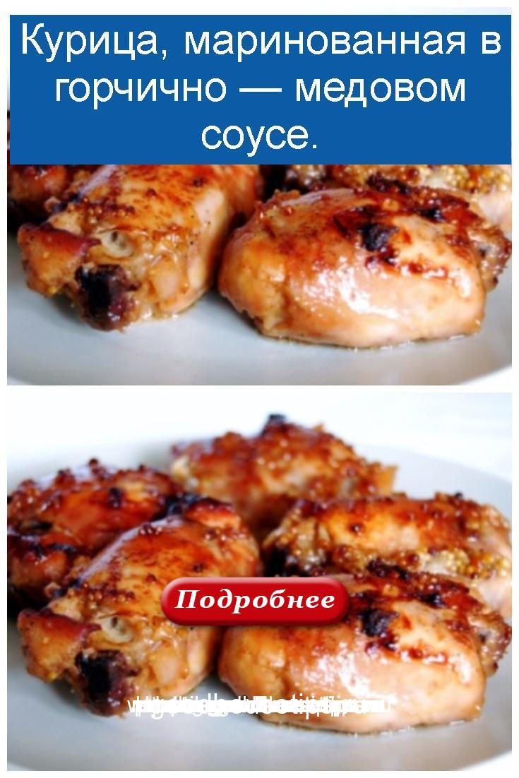 Курица, маринованная в горчично — медовом соусе 4