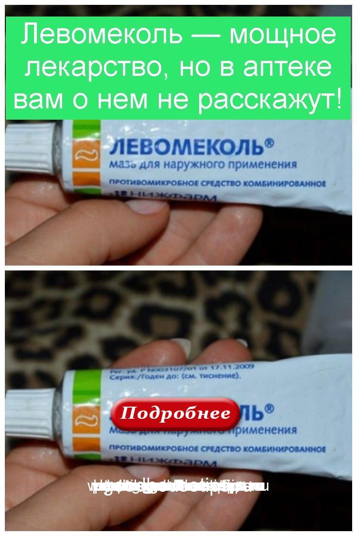 Левомеколь — мощное лекарство, но в аптеке вам о нем не расскажут 4