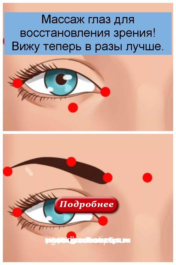 Массаж глаз для восстановления зрения! Вижу теперь в разы лучше 4