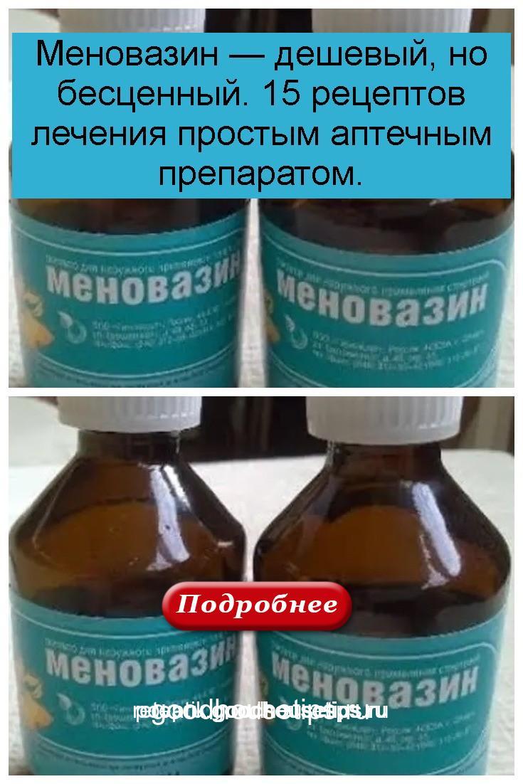 Меновазин — дешевый, но бесценный. 15 рецептов лечения простым аптечным препаратом 4