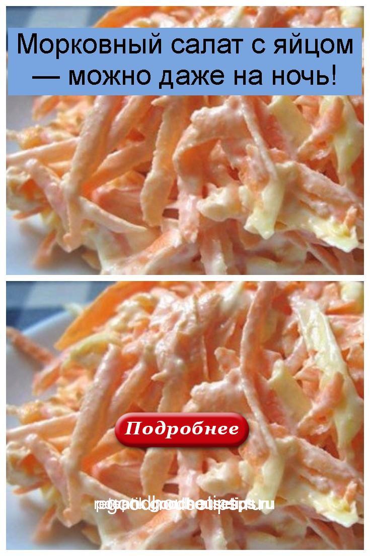 Морковный салат с яйцом — можно даже на ночь 4