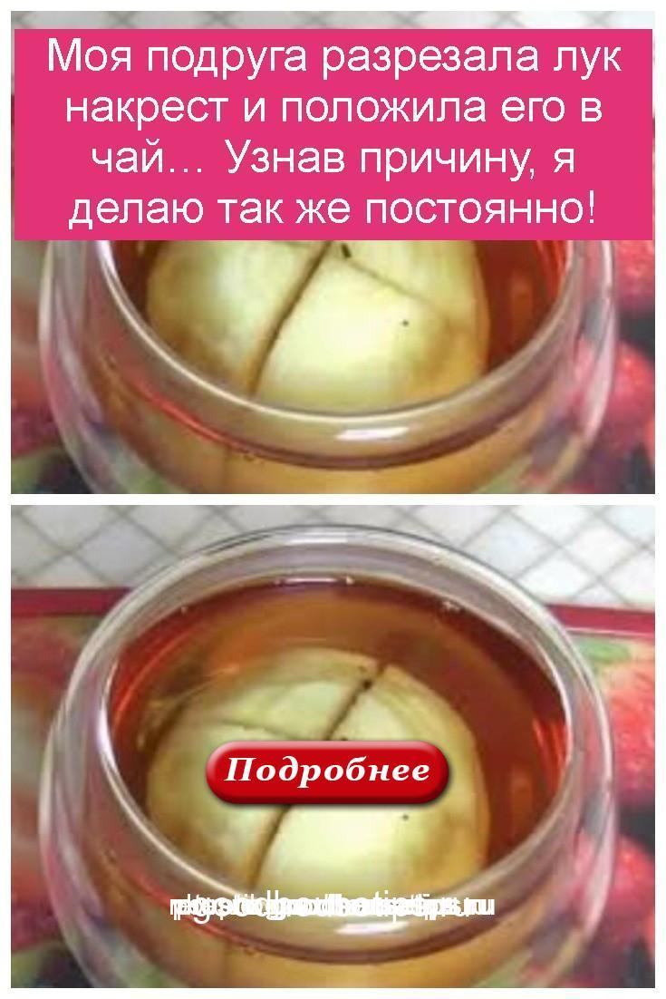 Моя подруга разрезала лук накрест и положила его в чай… Узнав причину, я делаю так же постоянно 4