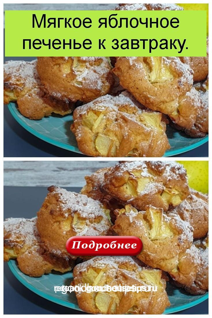 Мягкое яблочное печенье к завтраку 4