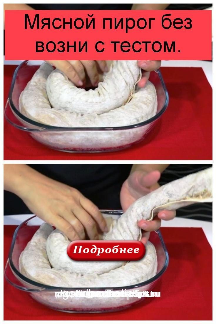 Мясной пирог без возни с тестом 4
