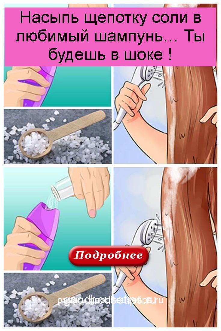 Насыпь щепотку соли в любимый шампунь… Ты будешь в шоке 4