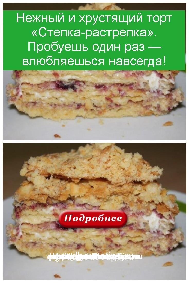Нежный и хрустящий торт «Степка-растрепка». Пробуешь один раз — влюбляешься навсегда 4