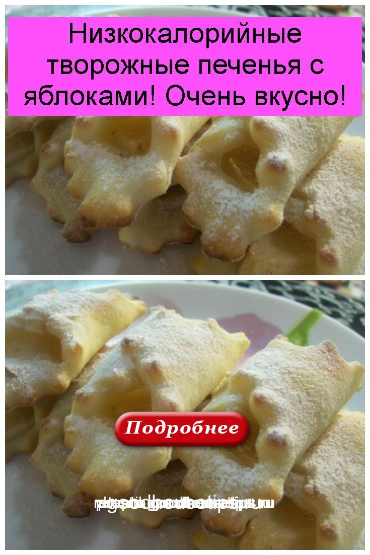 Низкокалорийные творожные печенья с яблоками! Очень вкусно 4