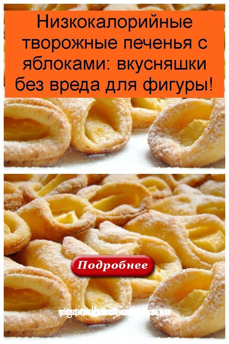 Низкокалорийные творожные печенья с яблоками: вкусняшки без вреда для фигуры 4