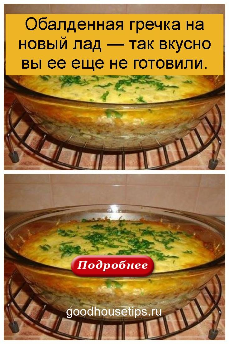 Обалденная гречка на новый лад — так вкусно вы ее еще не готовили 4