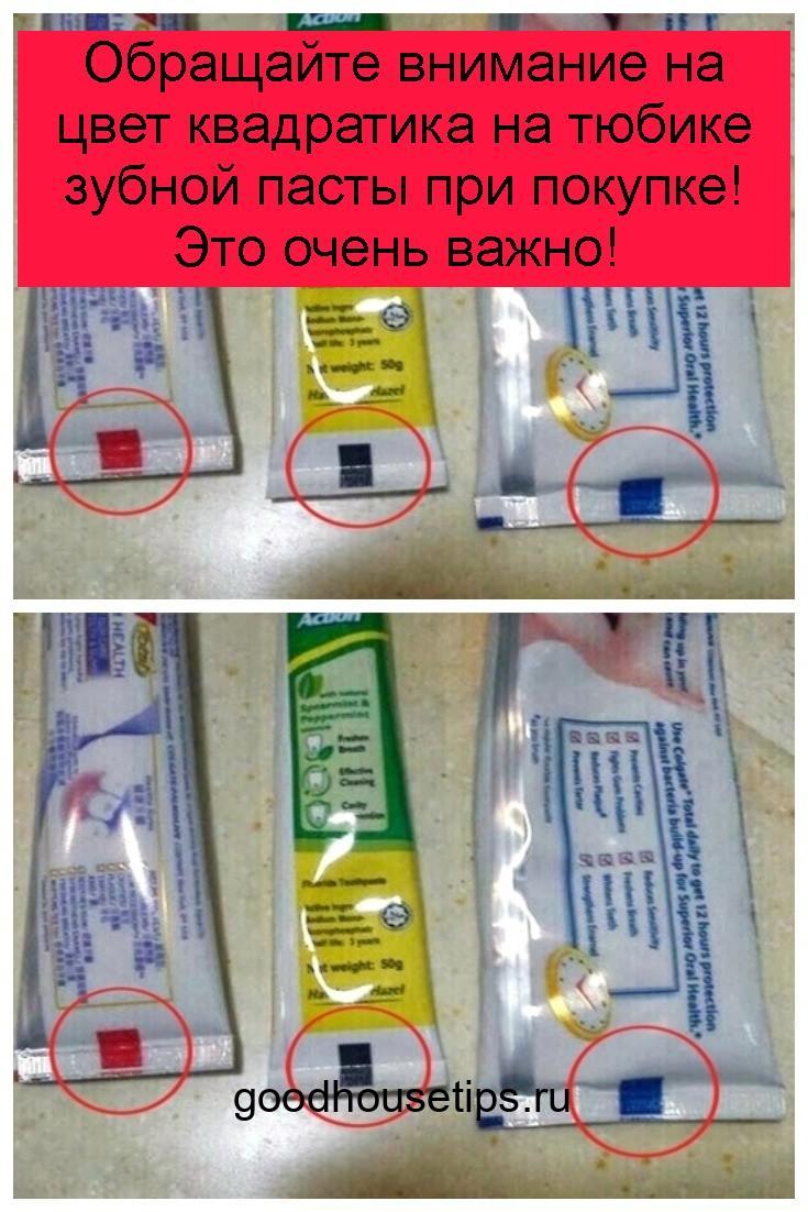 Обращайте внимание на цвет квадратика на тюбике зубной пасты при покупке! Это очень важно 4