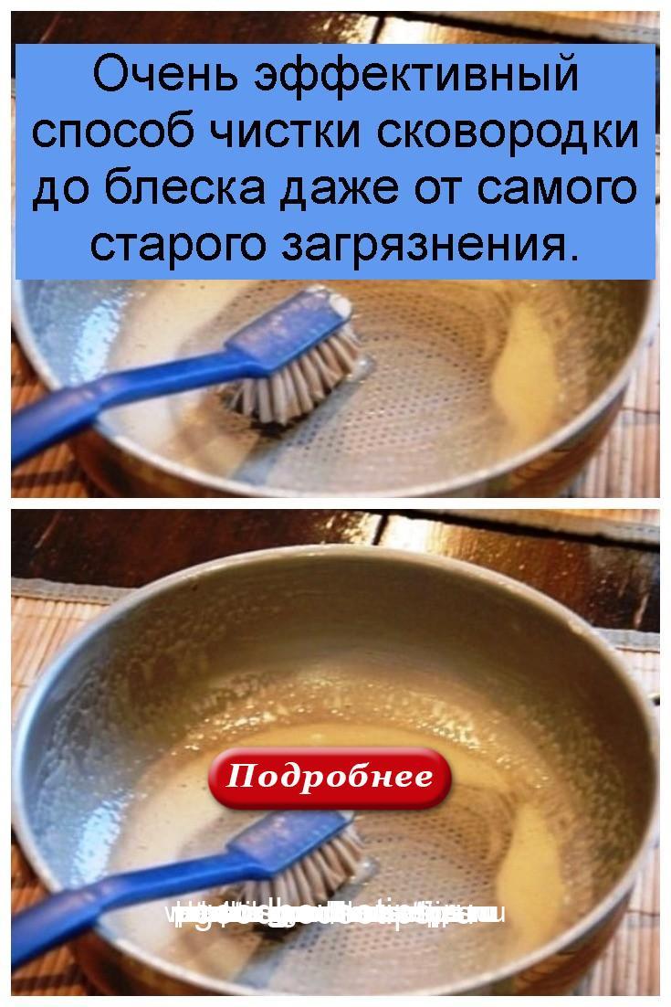 Очень эффективный способ чистки сковородки до блеска даже от самого старого загрязнения 4