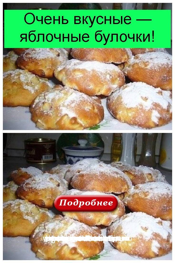 Очень вкусные — яблочные булочки 4