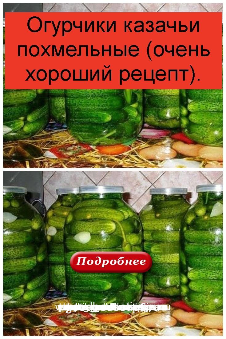 Огурчики казачьи похмельные (очень хороший рецепт) 4