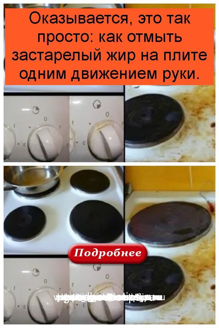Оказывается, это так просто: как отмыть застарелый жир на плите одним движением руки 4