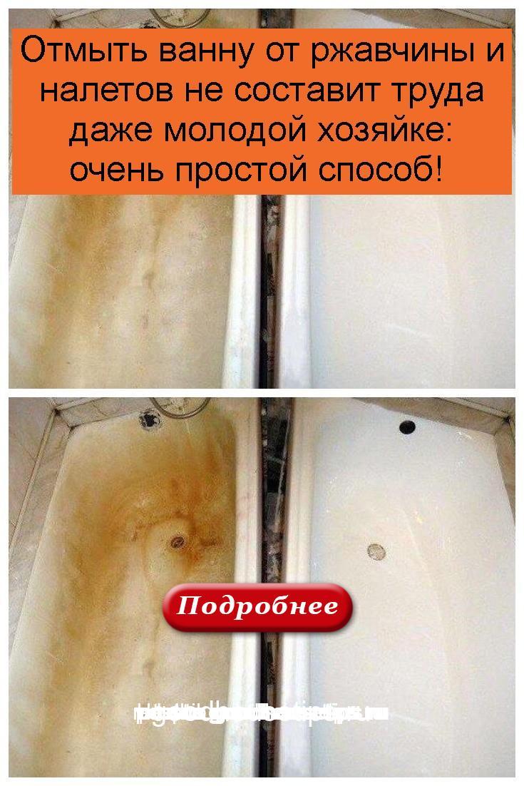 Отмыть ванну от ржавчины и налетов не составит труда даже молодой хозяйке: очень простой способ 4