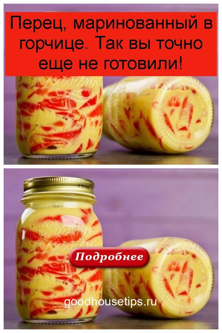 Перец, маринованный в горчице. Так вы точно еще не готовили 4