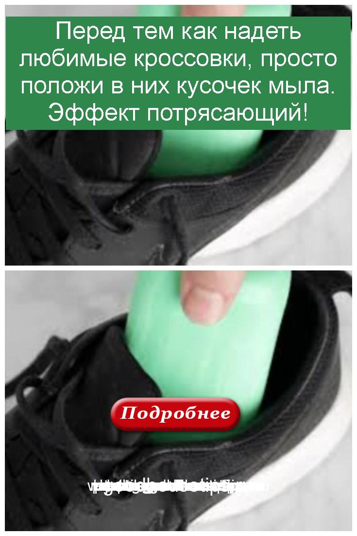 Перед тем как надеть любимые кроссовки, просто положи в них кусочек мыла. Эффект потрясающий 4