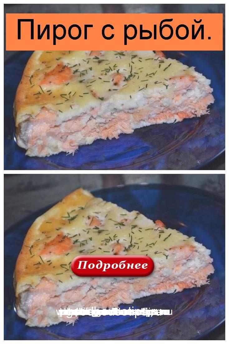 Пирог с рыбой 4