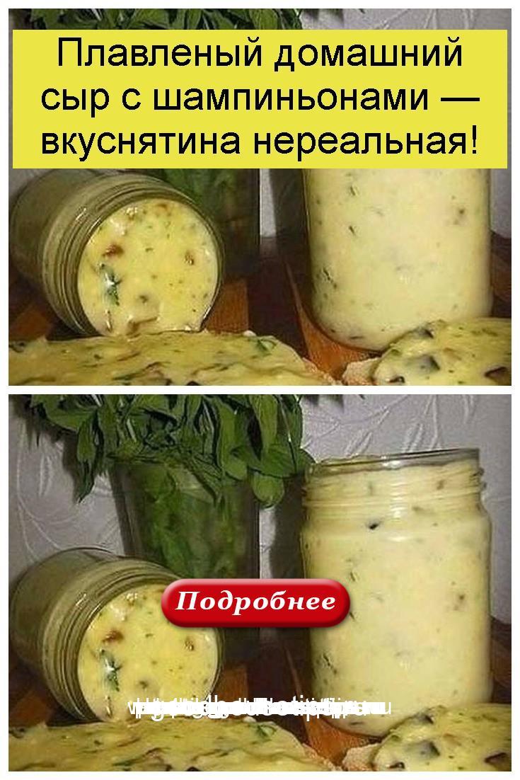 Плавленый домашний сыр с шампиньонами — вкуснятина нереальная 4