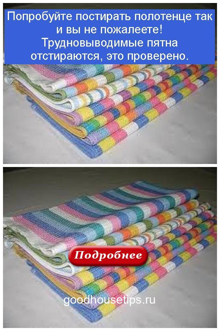 Попробуйте постирать полотенце так и вы не пожалеете! Трудновыводимые пятна отстираются, это проверено 4