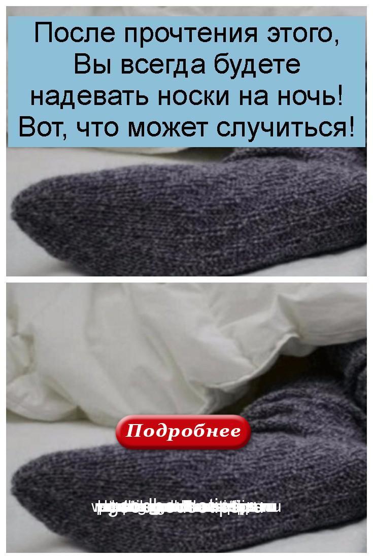 После прочтения этого, Вы всегда будете надевать носки на ночь! Вот, что может случиться 4
