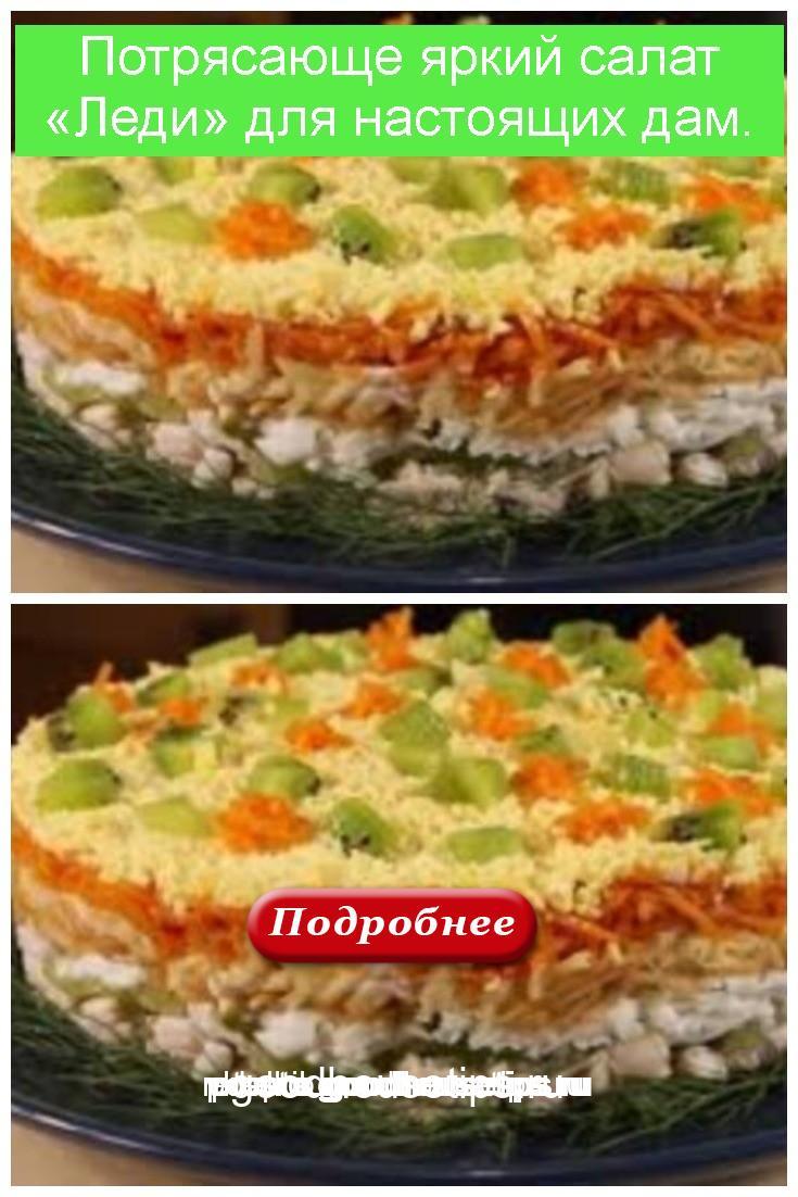 Потрясающе яркий салат «Леди» для настоящих дам 4