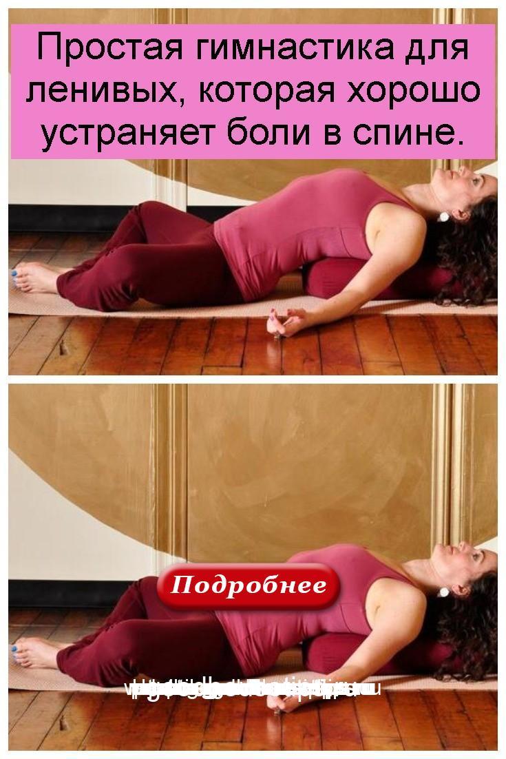 Простая гимнастика для ленивых, которая хорошо устраняет боли в спине 4