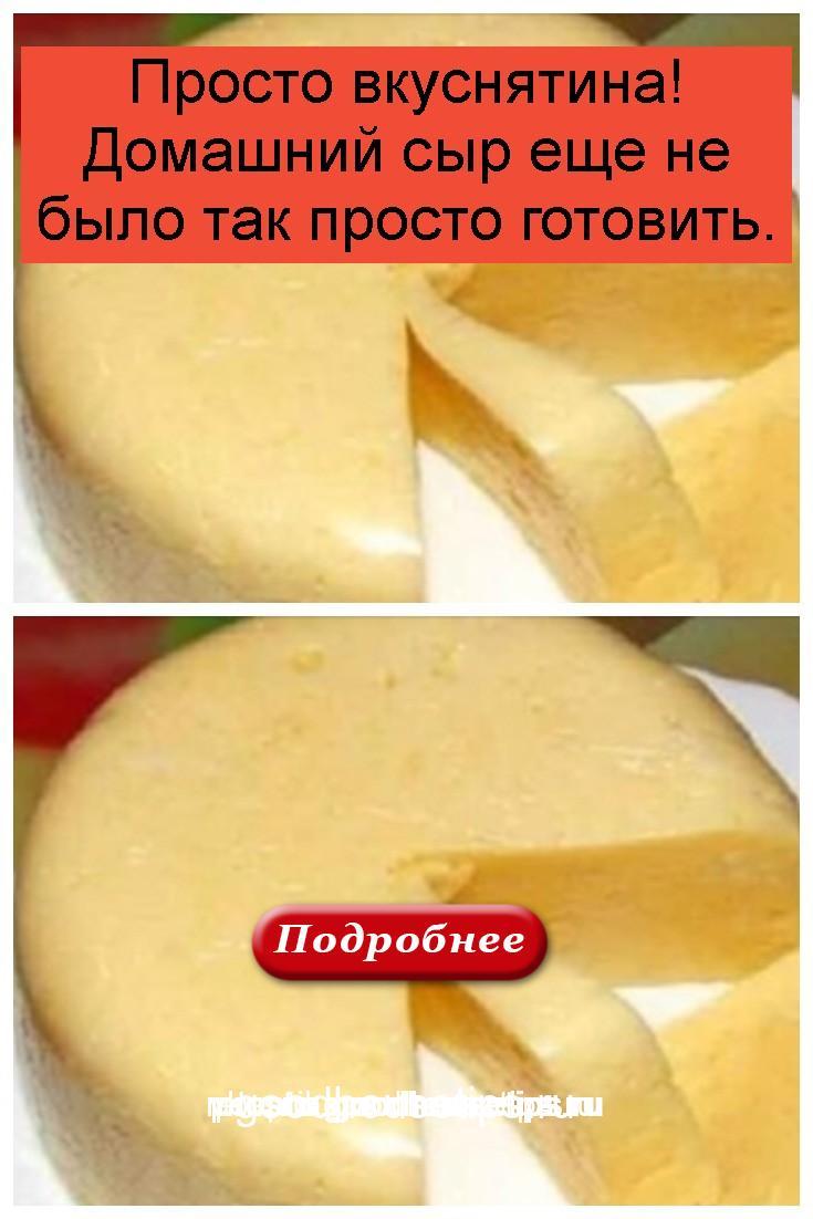 Просто вкуснятина! Домашний сыр еще не было так просто готовить 4