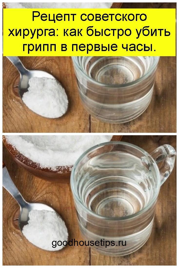 Рецепт советского хирурга: как быстро убить грипп в первые часы 4