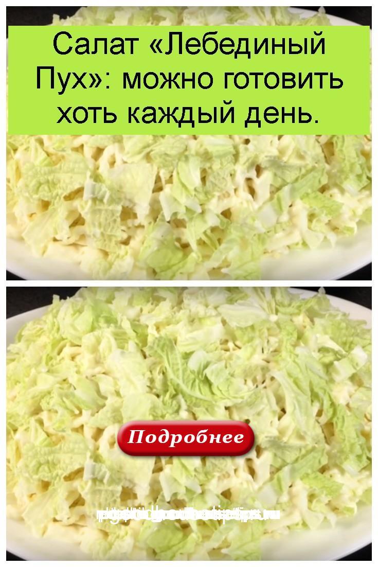 Салат «Лебединый Пух»: можно готовить хоть каждый день 4