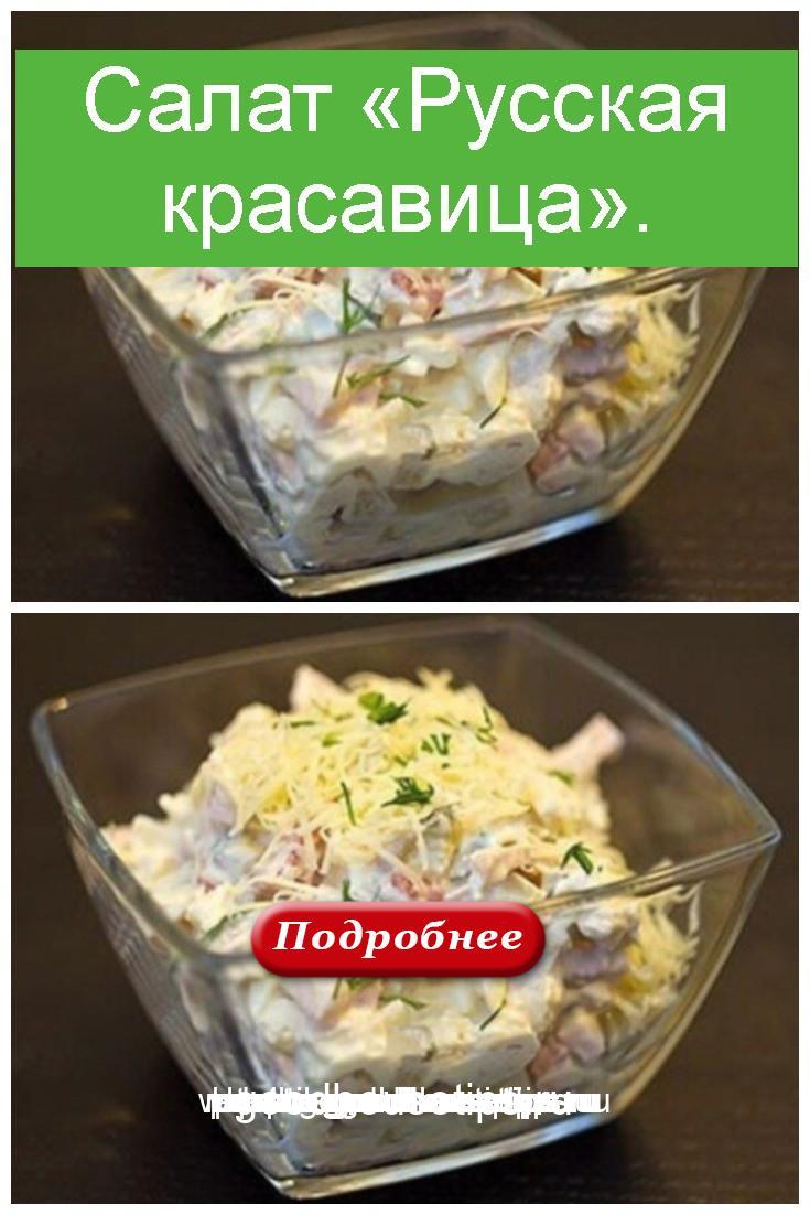 Салат «Русская красавица» 4