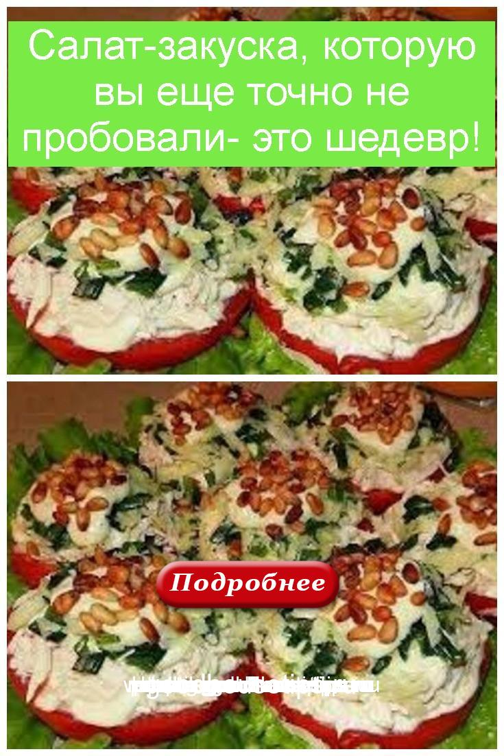 Салат-закуска которую вы еще точно не пробовали- это шедевр 4