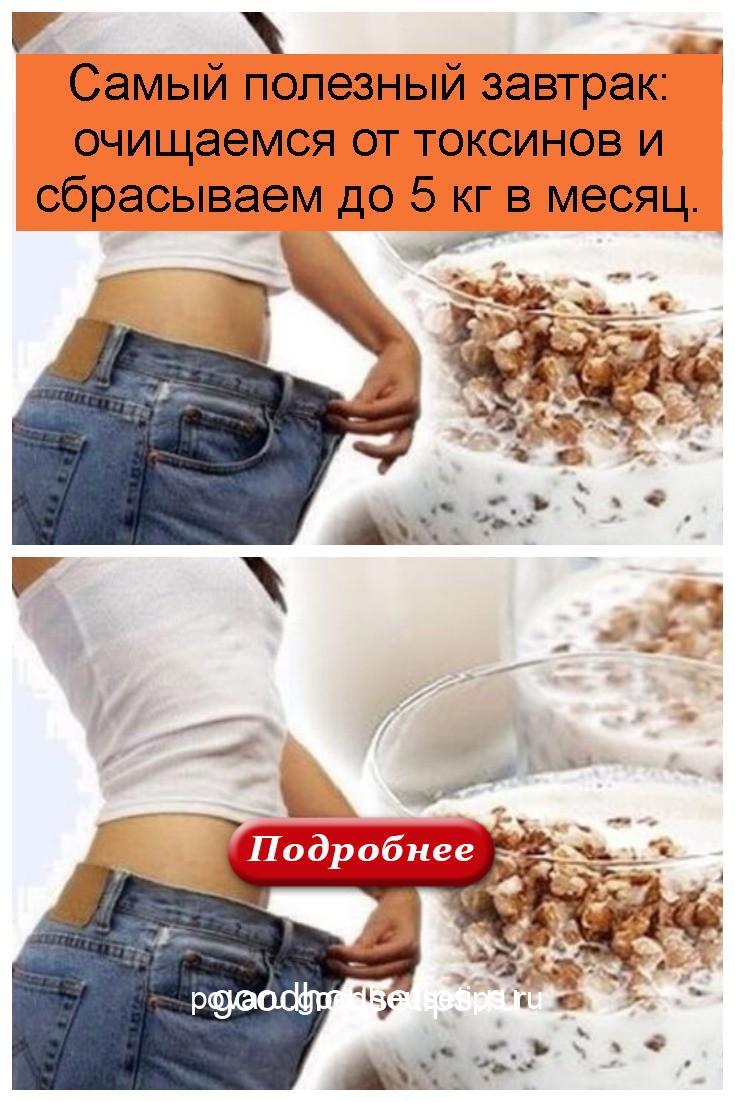 Самый полезный завтрак: очищаемся от токсинов и сбрасываем до 5 кг в месяц 4