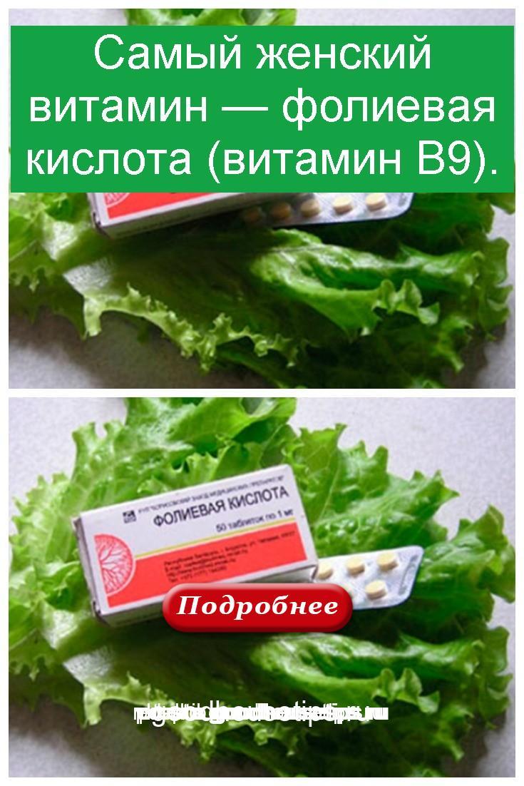 Самый женский витамин — фолиевая кислота (витамин В9) 4
