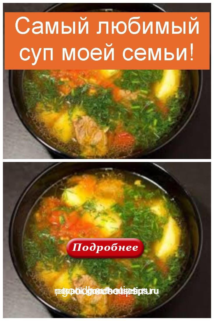 Самый любимый суп моей семьи 4