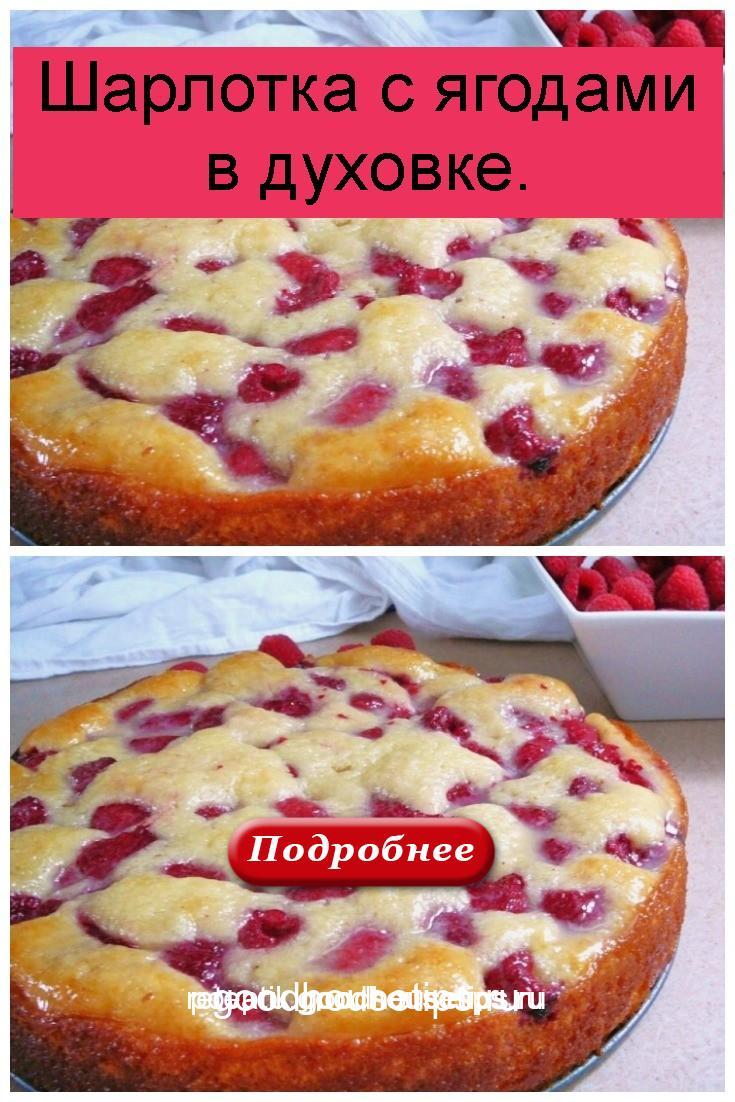 Шарлотка с ягодами в духовке 4