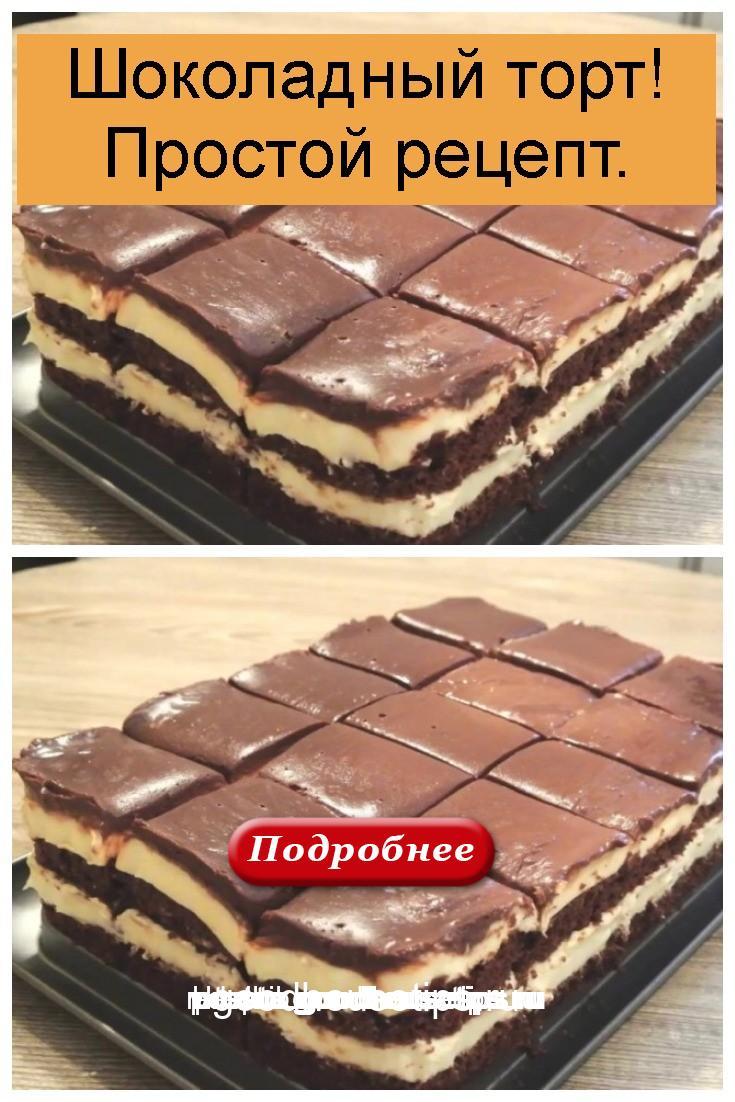 Шоколадный торт! Простой рецепт 4