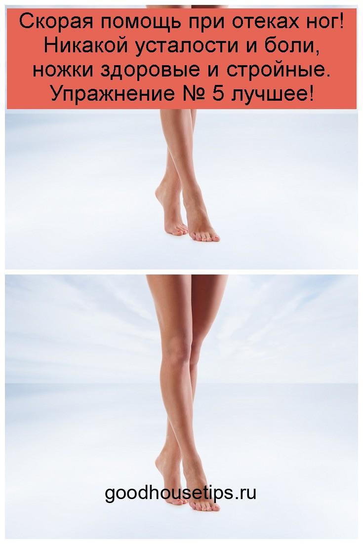 Скорая помощь при отеках ног! Никакой усталости и боли, ножки здоровые и стройные. Упражнение № 5 лучшее 4