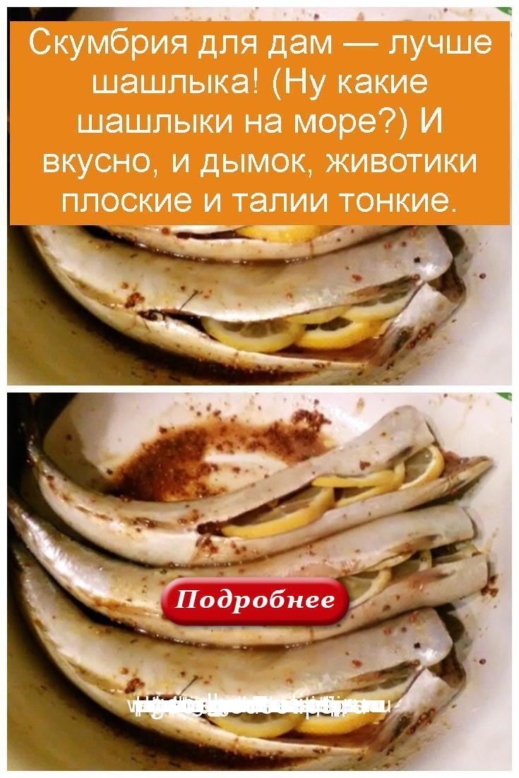 Скумбрия для дам — лучше шашлыка! (Ну какие шашлыки на море) И вкусно, и дымок, животики плоские и талии тонкие 4