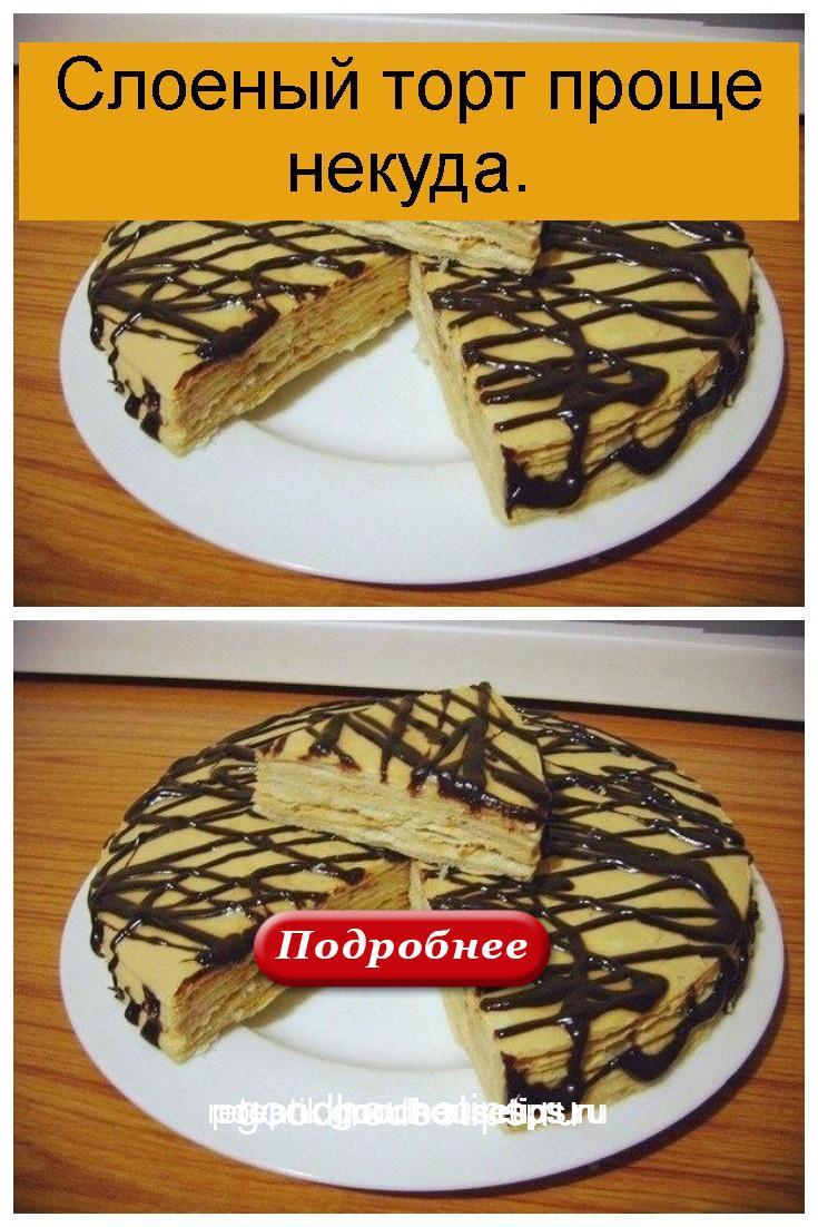 Слоеный торт проще некуда 4