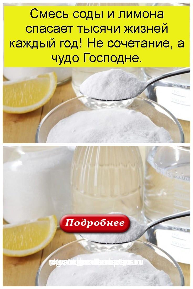 Смесь соды и лимона спасает тысячи жизней каждый год! Не сочетание, а чудо Господне 4