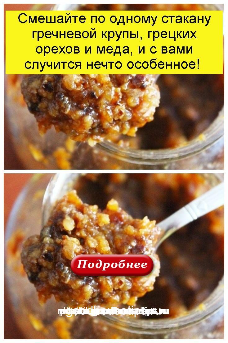 Смешайте по одному стакану гречневой крупы, грецких орехов и меда, и с вами случится нечто особенное 4